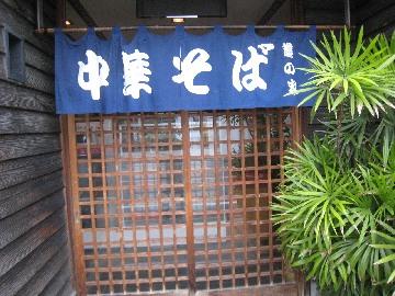 fujinoya0810-1.jpg