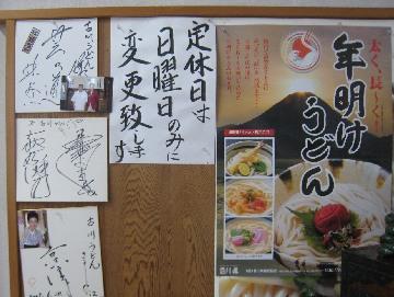 furukawa0811-5.jpg
