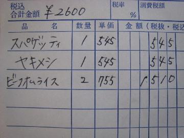 itami0812-3.jpg