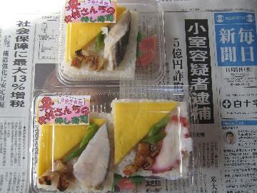 matuyamasantyoku0811-1.jpg