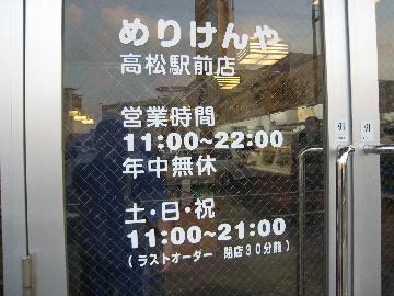 merikenyaekimae0811-4.jpg