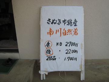 minamikawajinenjyo0812-2.jpg
