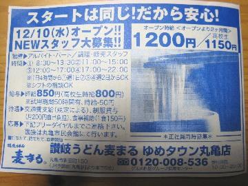 mugimaruyumemarugame0811-1.jpg