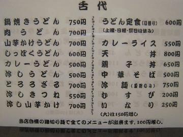 ogawa0811-3.jpg