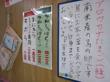 okaseimensyo0810-2.jpg