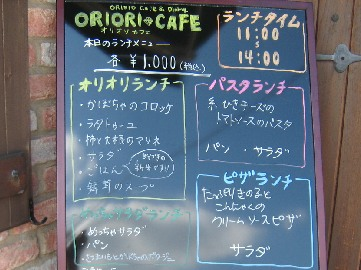 orioricafe0810-2.jpg