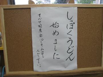 sinsei-sinden0811-2.jpg