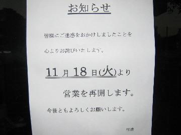 tikusei0811-1.jpg