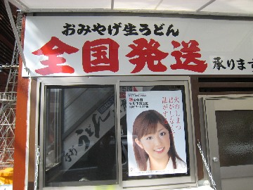 yamasika-new0810-4.jpg