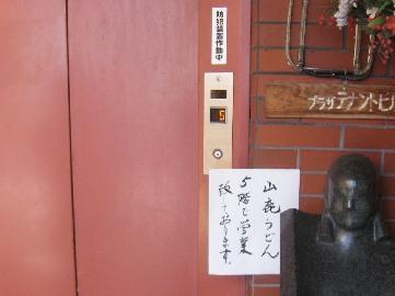 yamasika-new0811-2.jpg
