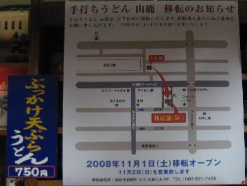 yamasika0810-3.jpg