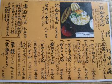 yasobaan0811-2.jpg