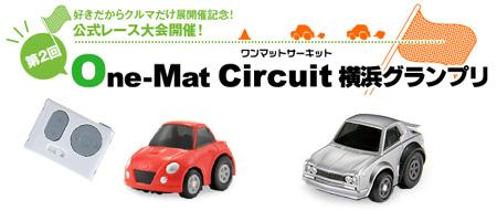 第2回ワンマットサーキット横浜グランプリ