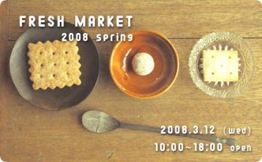 fresh2008_top.jpg