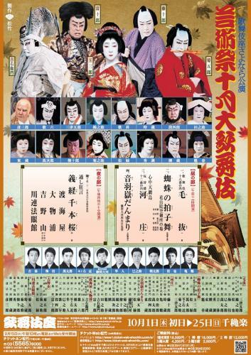 kabukiza200910b.jpg