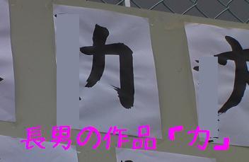 書道「力」2