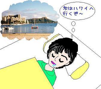 夢の海外旅行6