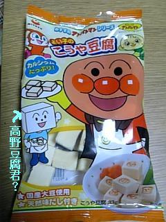 高野豆腐3