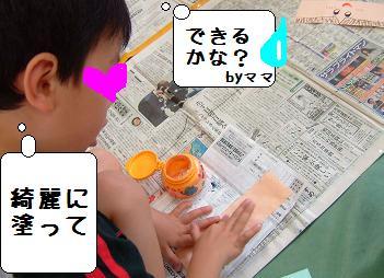 保育参観日08.6_2