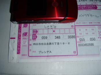 PB220019.jpg