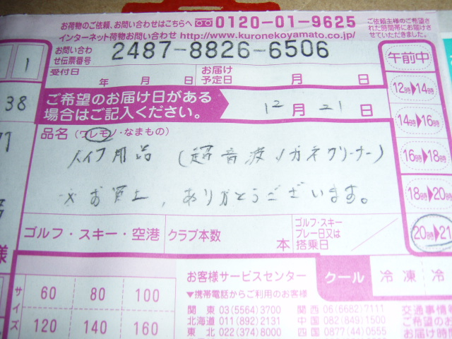PC211358.jpg