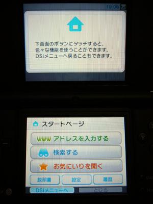 DSi_07.jpg