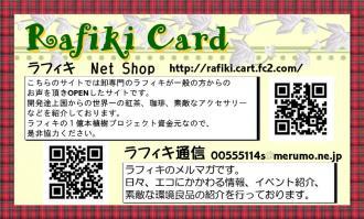 Rafiki Card