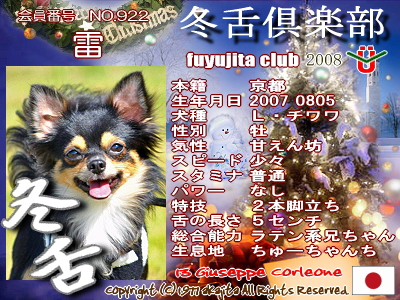 fuyujita2008-922-rai.jpg