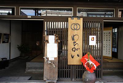 wachigai001.jpg