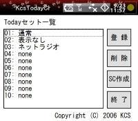 SCRN0021_20070923120844.jpg