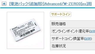 adoesubatteri-1.jpg