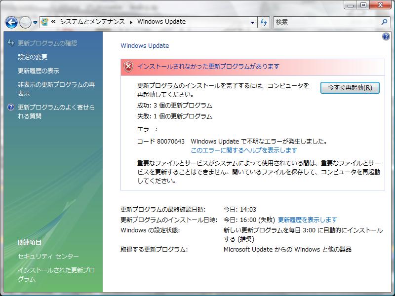 Windows Update・不明なエラー