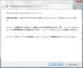 Vista SP2へのアップデート -10-