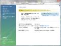 Vista SP2へのアップデート -1-