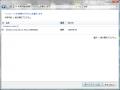 Vista SP2へのアップデート -2-