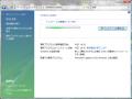 Vista SP2へのアップデート -3-