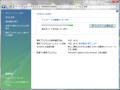 Vista SP2へのアップデート -5-