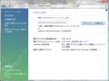 Vista SP2へのアップデート -6-