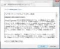 Vista SP2へのアップデート -8-
