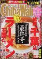 麺道 GENTEN【六】-2