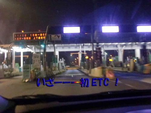 初ETC11