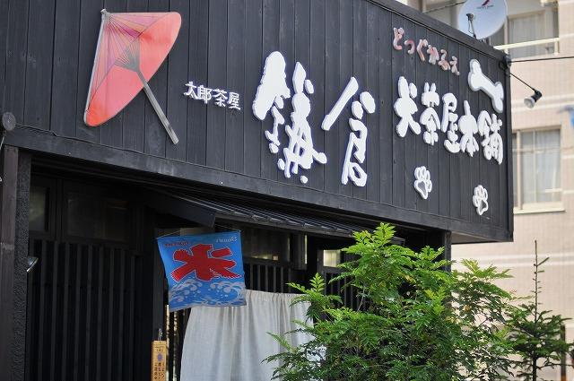 2009.7.25(犬茶屋本舗) 117