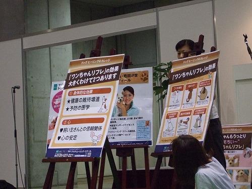 2009.8.8(癒しフェア) 044
