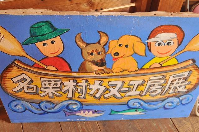 2009.8.29(名栗湖カヌー体験) 336