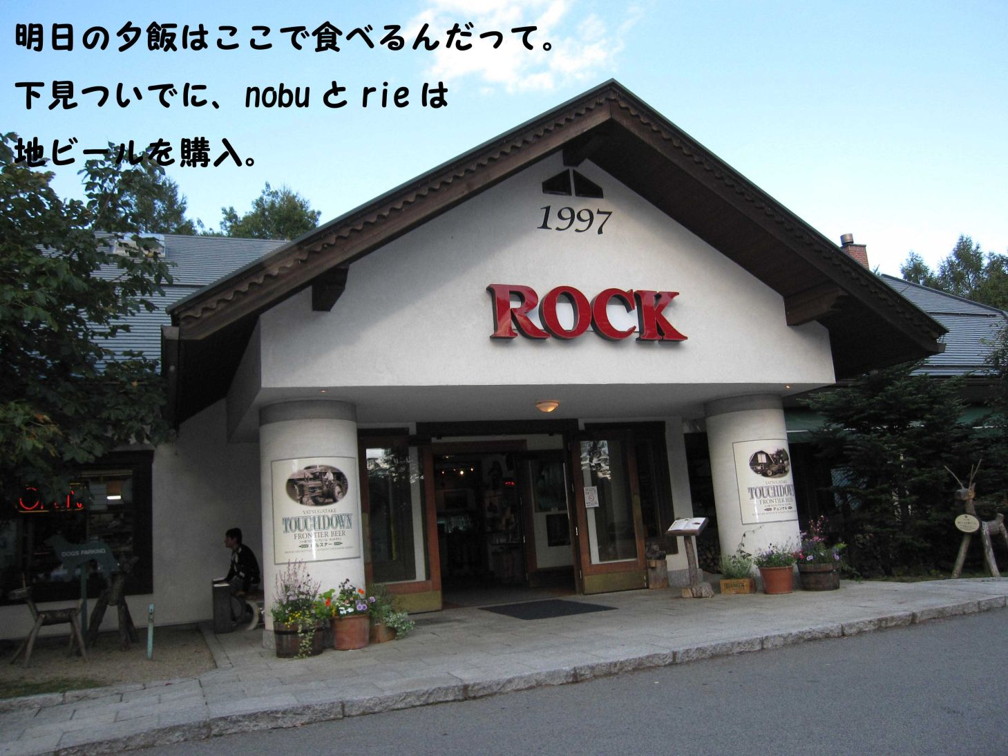 s_ROCK