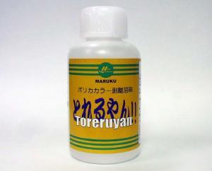 toreruyan03.jpg
