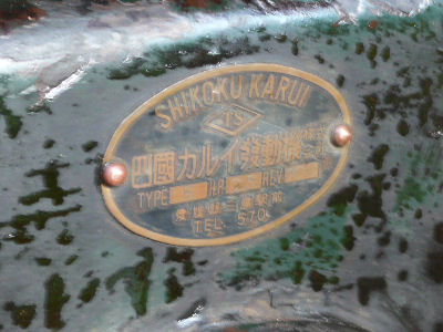 四國カルイ 2.5HP タイプB 石油発動機 の銘板