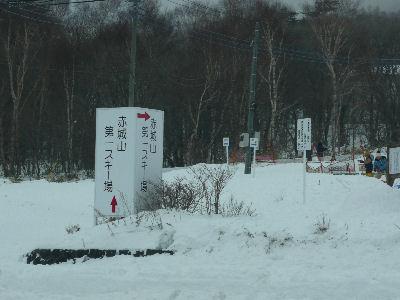 赤城山第一スキー場