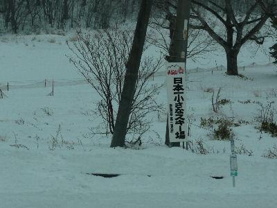 日本一小さなスキー場