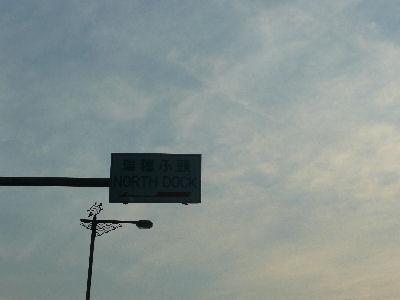 瑞穂埠頭・ノースドック入り口